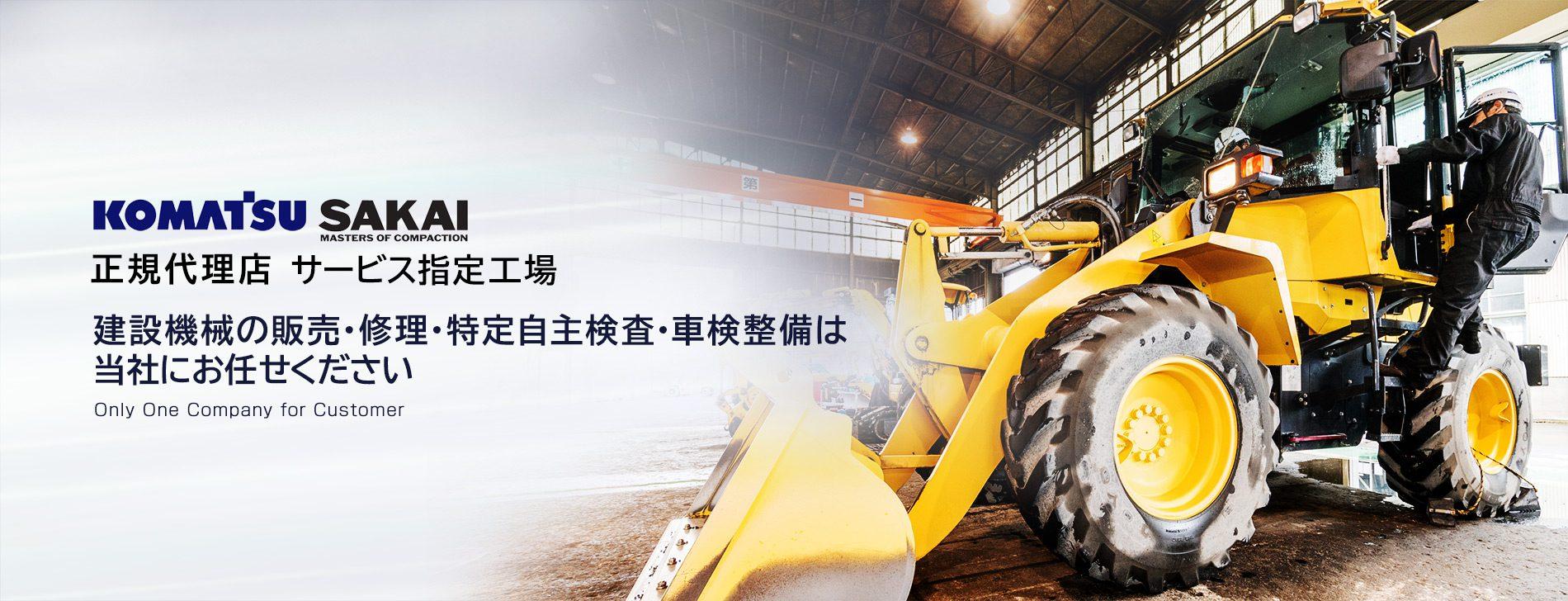 建設機械の販売・修理・特定自主検査・車検整備は 信頼の「正規指定工場」の当社にお任せください